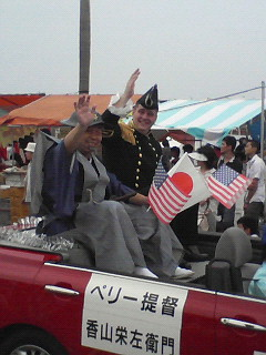 久里浜ペリー祭 極私的12日