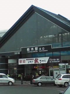 ぶらり栃木の旅1 極私的11.16
