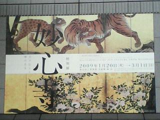関山慧玄とチェ・ゲバラ  2.22
