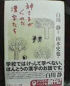 GW5日目 神様の漢字 私的5.6