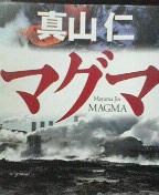 小説『マグマ』を読んで