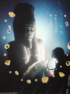 海のエジプト展1 極私的6.27