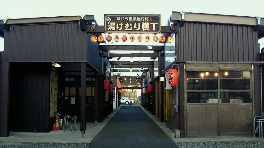 極私的04.03  <br />  芦原温泉の旅